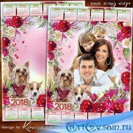 Календарь с рамкой для фото на 2018 год с собачками - Они теплом нам согрев ...