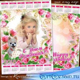 Календарь с фоторамкой на 2018 год - С Днем Рождения, принцесса