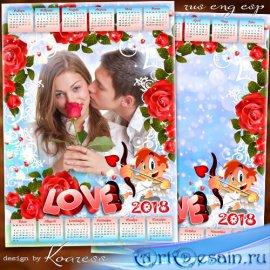 Календарь с рамкой для фото на 2018 год с купидоном - Нет, не только в день ...