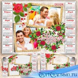 Романтический календарь на 2018 год для 2 фото - Люблю тебя, как любят толь ...