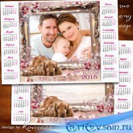 Романтический календарь-фоторамка на 2018 год с собакой - Не описать словам ...