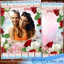 Романтический календарь на 2018 год для влюбленных - Когда мы вместе, звезд ...