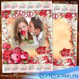 Романтический календарь с фоторамкой на 2018 год - Любовь к тебе меня околд ...