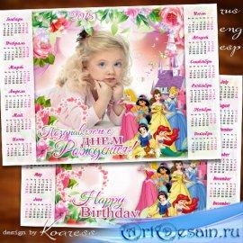 Календарь с рамкой для фотошопа на 2018 год с принцессами Диснея - Нашу мил ...