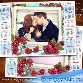 Календарь-фоторамка на 2018 год для влюбленных - Любовь нас окрыляет и веде ...