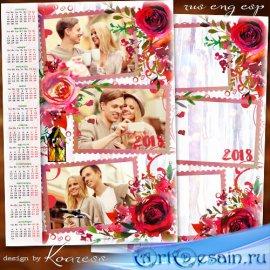 Романтический календарь с рамкой для фото на 2018 год - Нет более таинствен ...