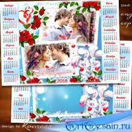 Романтический календарь-рамка на 2018 год - Любовь как путеводная звезда