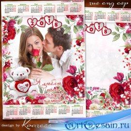 Календарь с рамкой для фото на 2018 год для влюбленных - Любовь дарит крыль ...