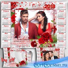 Календарь на 2018 год - С днем Святого Валентина поздравляем всех влюбленны ...