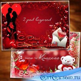 2 многослойные фоторамки к Дню Святого Валентина - Любовь как солнце пусть  ...