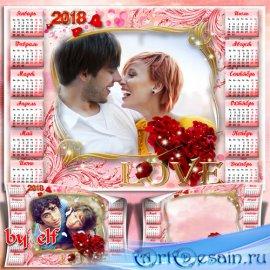 Романтический календарь на 2018 год - Пусть встретятся сегодня пары, взаимн ...