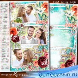 Романтический календарь-фоторамка на 2018 год для влюбленных - Любовь, как  ...