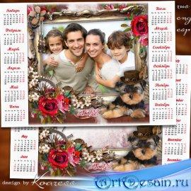 Календарь-рамка на 2018 год - Пусть семья вам дарит радость