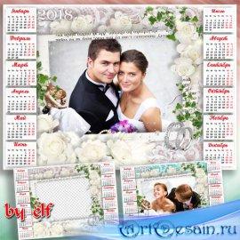 Свадебный календарь для фото на 2018 год - Желаем жить в любви и в мире