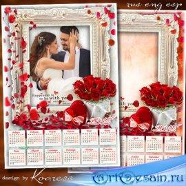 Романтический календарь на 2018 год для влюбленных - Лишь тобою сердце дыши ...