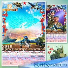 Календарь с рамкой для фото к 23 февраля- Удачи и побед в делах, а в Вашем  ...