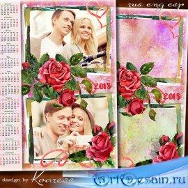 Романтический календарь с рамкой для фотошопа на 2018 год - Когда ты рядом, ...