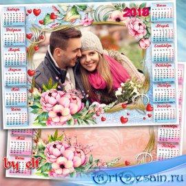 Романтический календарь на 2018 год - Я всегда буду рядом, согревать буду в ...