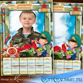Детский календарь с рамкой для фото на 2018 год к 23 февраля - Папу, дедушк ...