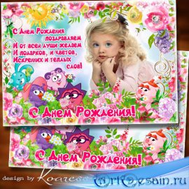 Рамка для фотошопа - Тебе желаем много подарков и цветов