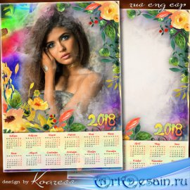 Календарь с рамкой для фотошопа на 2018 год - Романтический портрет