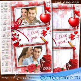 Календарь-рамка на 2018 год для влюбленных - Февральский день любви и счаст ...