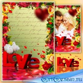 Рамка для фото - День Валентина к нам пришёл сердечками алыми балует взор