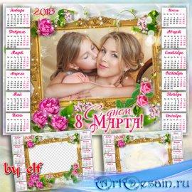 Календарь с рамкой для фото на 2018 год к празднику 8 марта - Любви, добра, ...