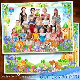 Детская фоторамка - Мы приходим в детский сад, детский сад нам очень рад