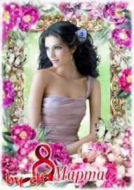 Поздравительная женская рамка-открытка к 8 Марта - Пусть весна исполнит все ...