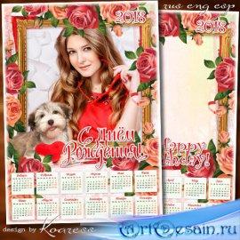 Праздничный календарь-рамка на 2018 год - Романтики, счастья, любви и подар ...