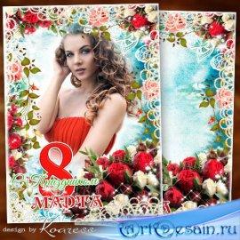 Праздничная рамка для фото-открытка к 8 Марта - Весеннего тепла и настроени ...
