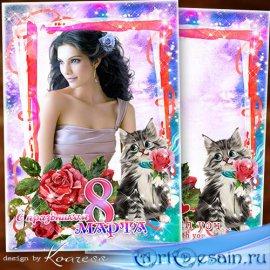 Рамка для фото к 8 Марта - Пусть глаза твои сияют, в сердце розы расцветают