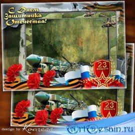 Рамка-открытка для фото к 23 февраля - Мужчин сегодня поздравляем, желаем с ...