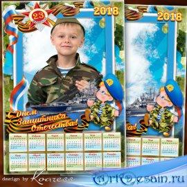 Детский календарь с рамкой для фото на 2018 год к Дню Защитника Отечества - ...