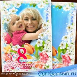 Праздничная открытка с рамкой к 8 Марта - С прекрасным праздником весенним  ...