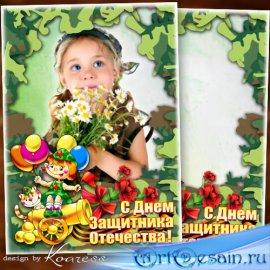 Детская открытка к Дню Защитника Отечества - Поздравляем вас, мальчишки, с  ...