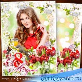 Праздничная фоторамка-открытка к 8 Марта - Будь радостной, красивой, яркой