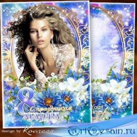 Рамка для фото-поздравление к 8 Марта - Для вас - цветы и поздравления
