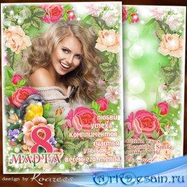 Фоторамка к 8 Марта - Любви, цветов, подарков, комплиментов тебе желаю в де ...