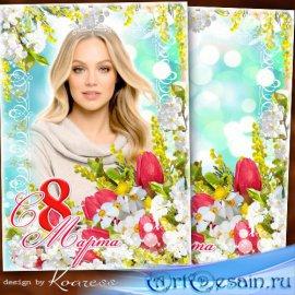 Фоторамка-открытка к 8 Марта - С прелестной веточкой мимозы весна приходит  ...