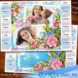 Календарь с рамкой для фотошопа на 2018 год к 8 Марта - Пусть прекрасным бу ...
