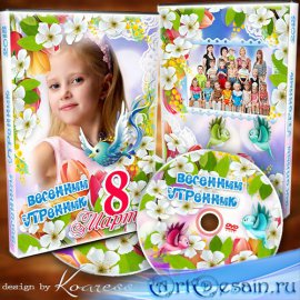 Детский набор dvd для весеннего утренника в детском саду - Мы сегодня наряд ...