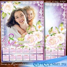 Весенний календарь-фоторамка на 2018 год к 8 Марта - Весна сердца любовью н ...