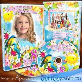 Обложка и задувка для диска dvd с весеннего утренника в детском саду - В эт ...