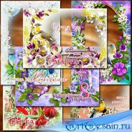 Праздничные фоторамки png к 8 Марта - С прекрасным праздником весенним, теп ...