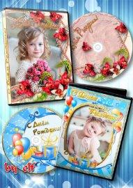 Обложки DVD и задувки на диск к Дню Рождения - Пускай сбываются мечты, всё  ...
