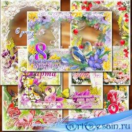 Рамки для фото в png к 8 Марта - С Днем 8 Марта, с праздником весенним