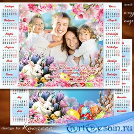 Пасхальный календарь на 2018 год - Светлой и счастливой Пасхи