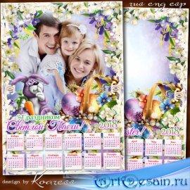Календарь-рамка для фотошопа на 2018 год - Пасха пусть приносит в дом счаст ...